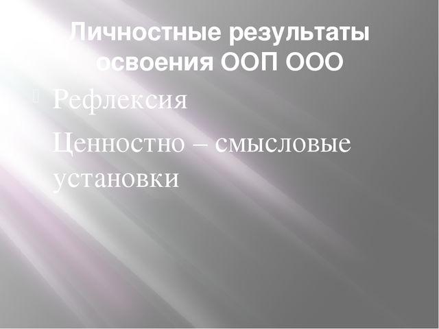 Личностные результаты освоения ООП ООО Рефлексия Ценностно – смысловые устано...