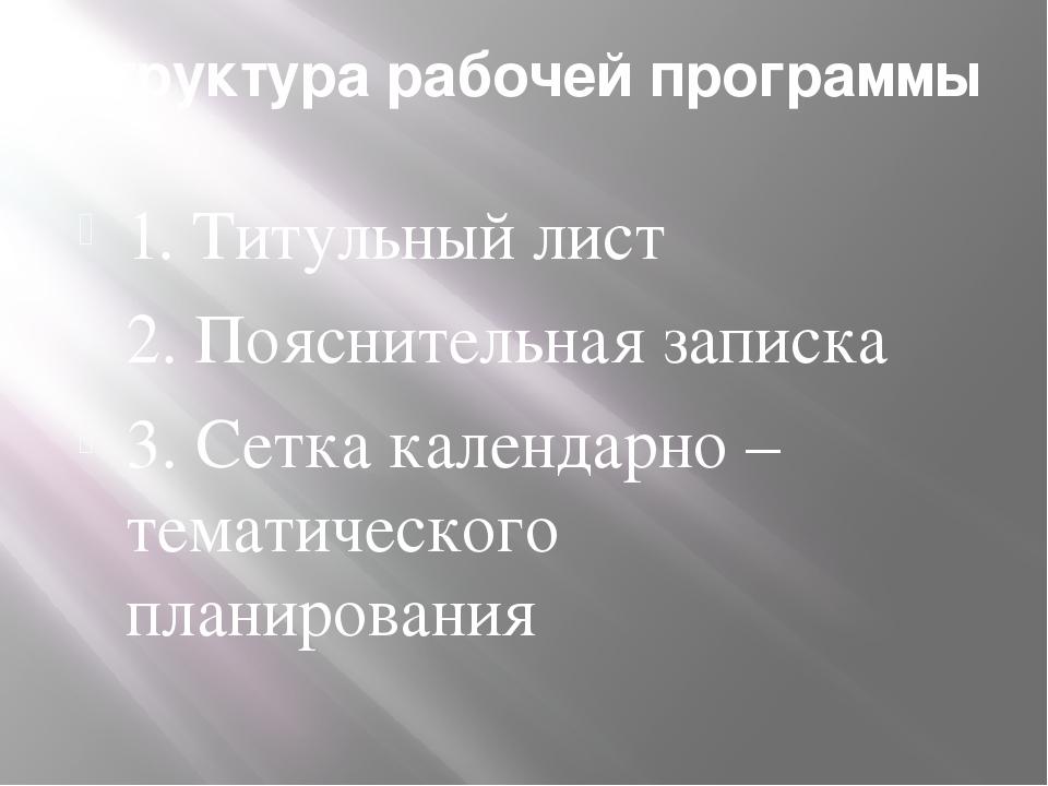 Структура рабочей программы 1. Титульный лист 2. Пояснительная записка 3. Сет...