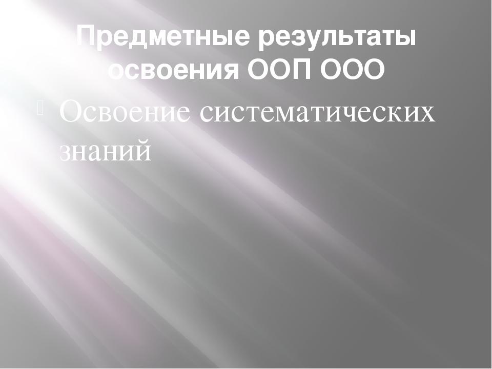 Предметные результаты освоения ООП ООО Освоение систематических знаний