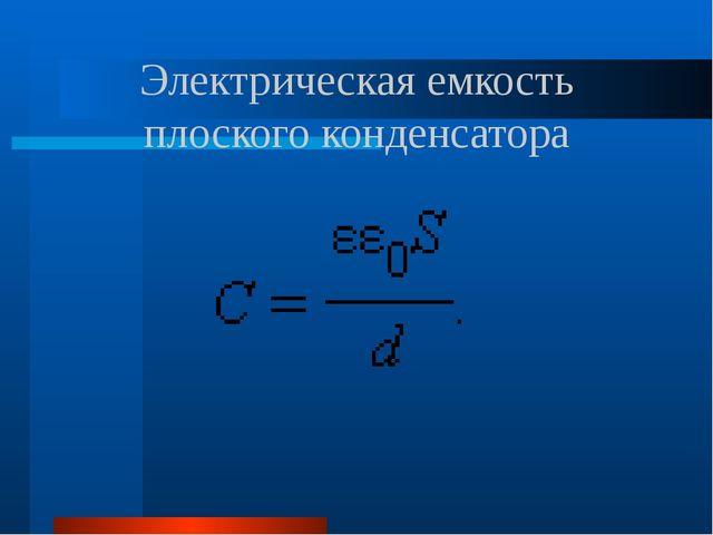 Электрическая емкость плоского конденсатора