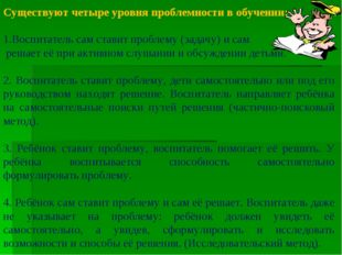 Подготовила: воспитатель МБДОУ «Ручеек» Богданова Р.Р. Существуют четыре уро