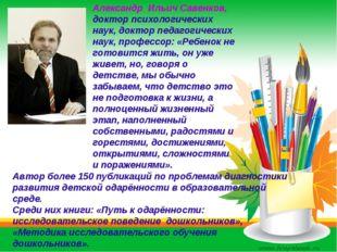 Александр Ильич Савенков, доктор психологических наук, доктор педагогических