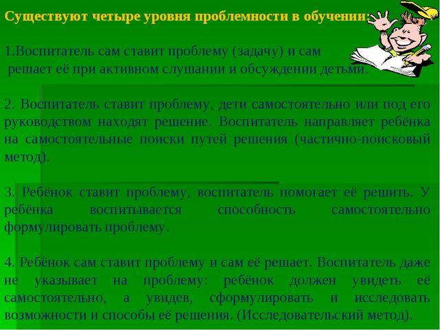 Подготовила: воспитатель МБДОУ «Ручеек» Богданова Р.Р. Существуют четыре уро...