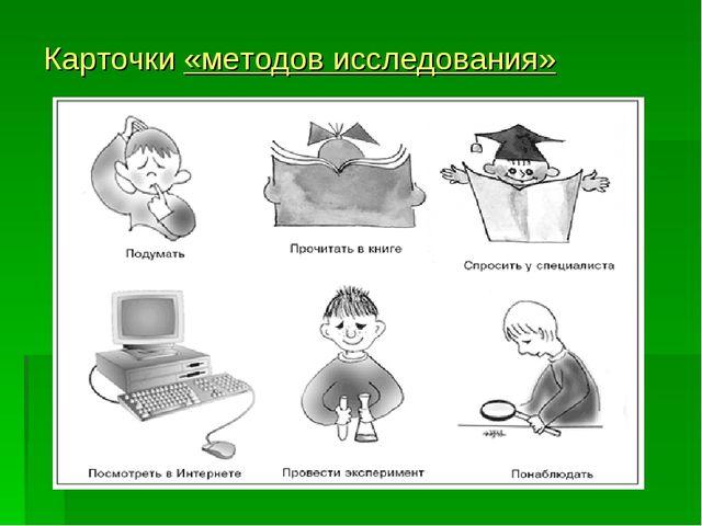 Карточки «методов исследования»