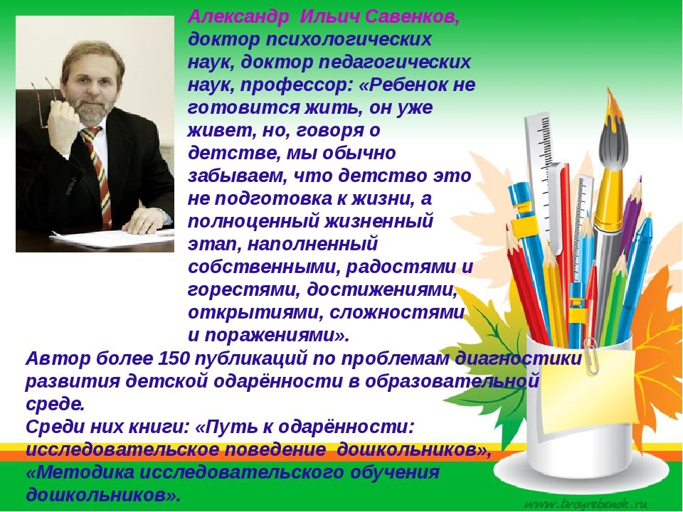 Александр Ильич Савенков, доктор психологических наук, доктор педагогических...