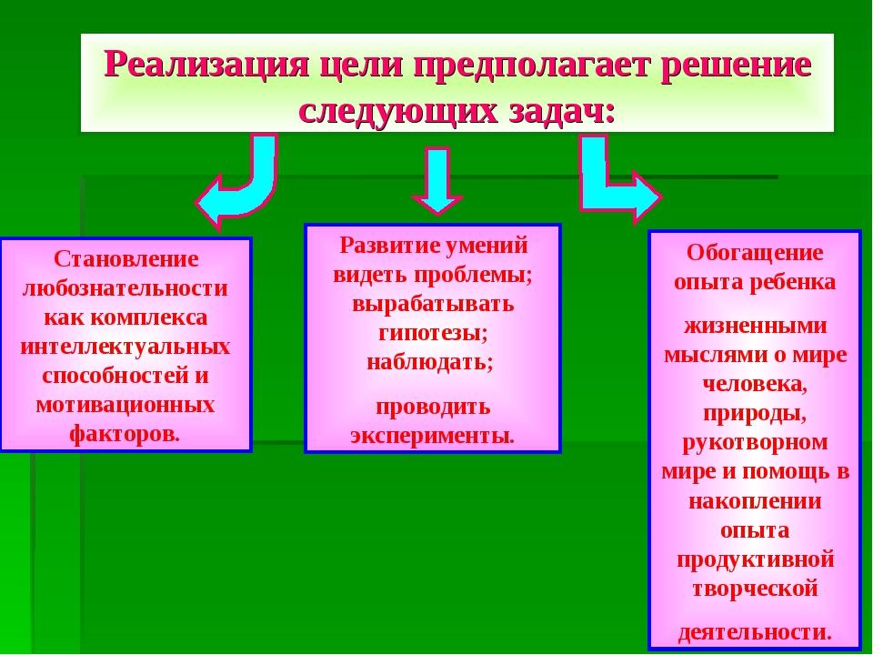 Реализация цели предполагает решение следующих задач: Становление любознатель...
