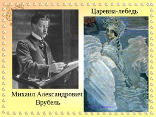 Царевна-лебедь Михаил Александрович Врубель