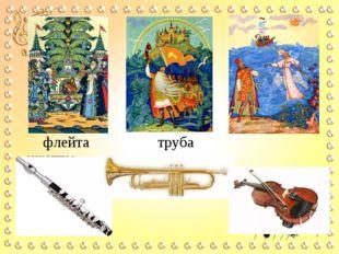 флейта труба скрипка