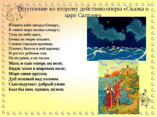 Вступление ко второму действию оперы «Сказка о царе Салтане» В синем небе зве...
