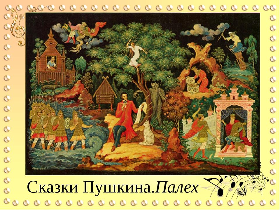 Сказки Пушкина.Палех