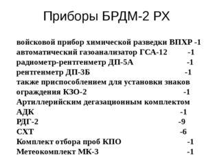 Приборы БРДМ-2 РХ войсковой прибор химической разведки ВПХР -1 автоматический