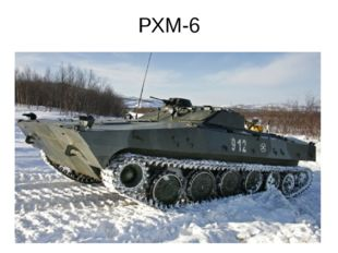 РХМ-6