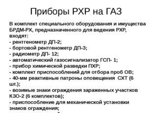 Приборы РХР на ГАЗ В комплект специального оборудования и имущества БРДМ-РХ,