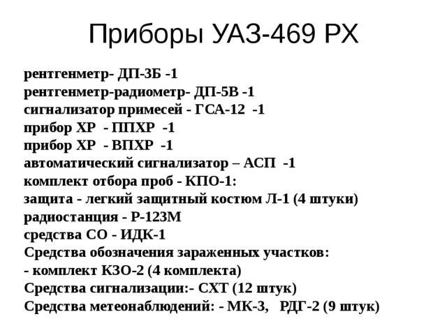 Приборы УАЗ-469 РХ рентгенметр- ДП-3Б -1 рентгенметр-радиометр- ДП-5В -1 сигн...