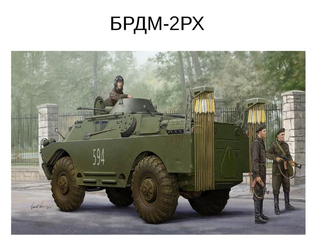 БРДМ-2РХ
