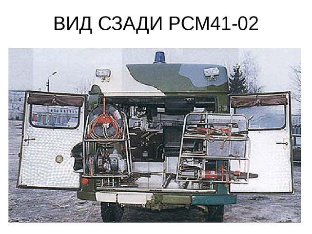 ВИД СЗАДИ РСМ41-02