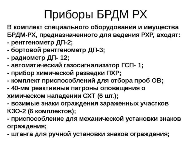Приборы БРДМ РХ В комплект специального оборудования и имущества БРДМ-РХ, пре...