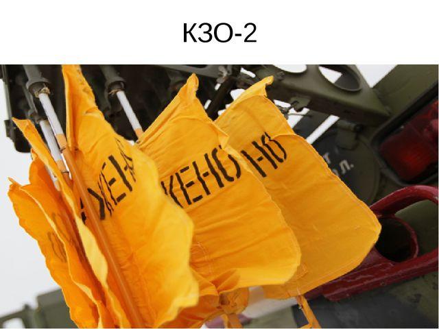 КЗО-2