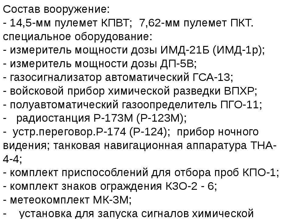 Состав вооружение: - 14,5-мм пулемет КПВТ; 7,62-мм пулемет ПКТ. специальное...
