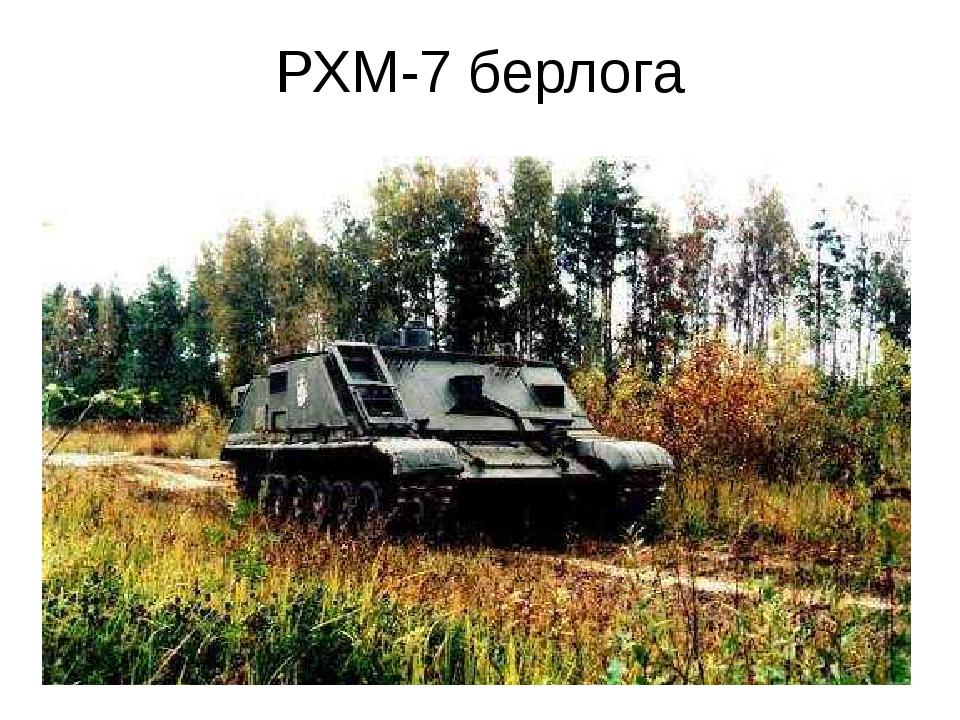 РХМ-7 берлога