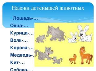 Лошадь-… Овца-… Курица-… Волк-… Корова-… Медведь-… Кит-… Собака-… Свинья-… Ол