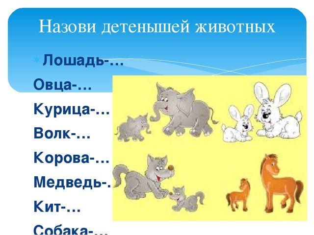 Лошадь-… Овца-… Курица-… Волк-… Корова-… Медведь-… Кит-… Собака-… Свинья-… Ол...