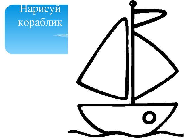 Нарисуй кораблик