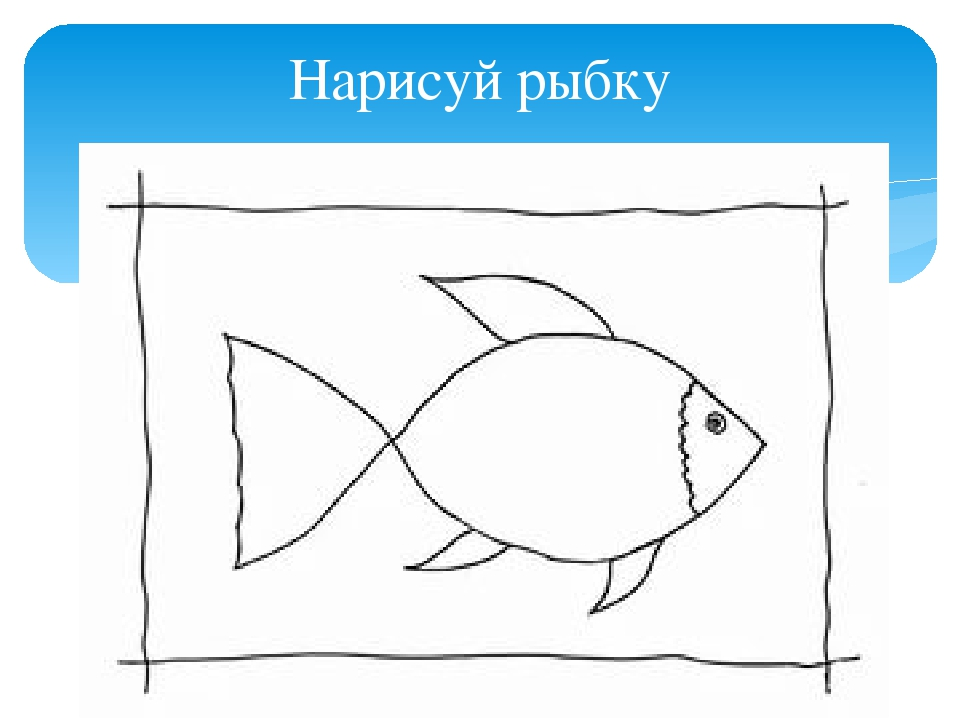 Нарисуй рыбку