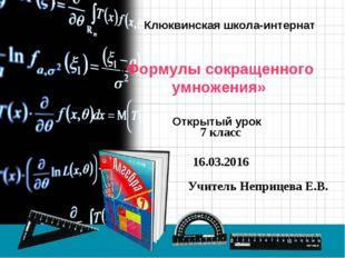 Клюквинская школа-интернат «Формулы сокращенного умножения» Открытый урок 7