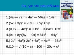 1.(4а — 7в)2 = 4а2 — 56ав + 14в2 2.(5х + 3у)2 = 25х + 30ху + 9у 3.(0,1х — 4с3