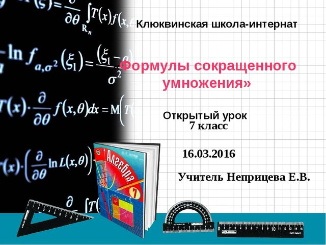 Клюквинская школа-интернат «Формулы сокращенного умножения» Открытый урок 7...