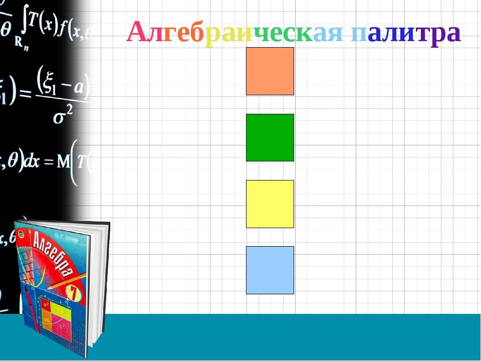 Алгебраическая палитра