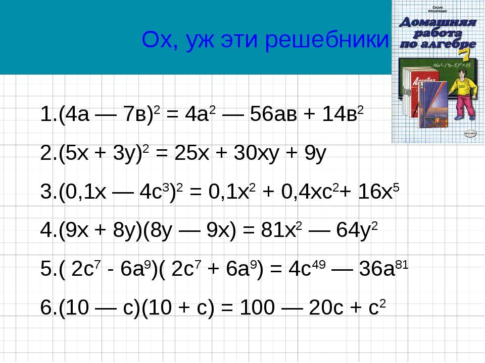 1.(4а — 7в)2 = 4а2 — 56ав + 14в2 2.(5х + 3у)2 = 25х + 30ху + 9у 3.(0,1х — 4с3...