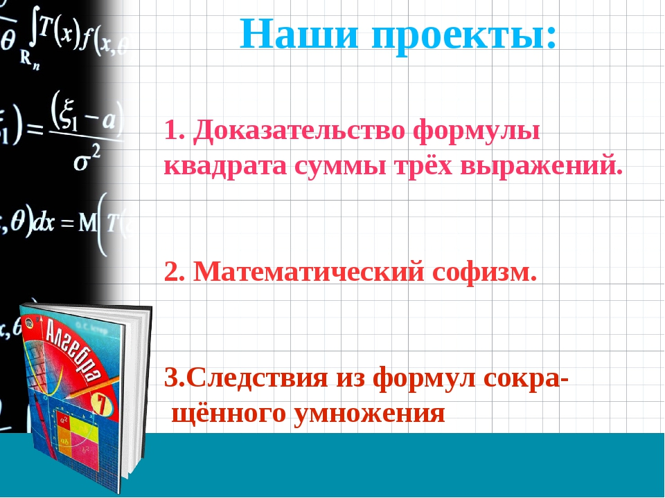 Наши проекты: 1. Доказательство формулы квадрата суммы трёх выражений. 2. Мат...