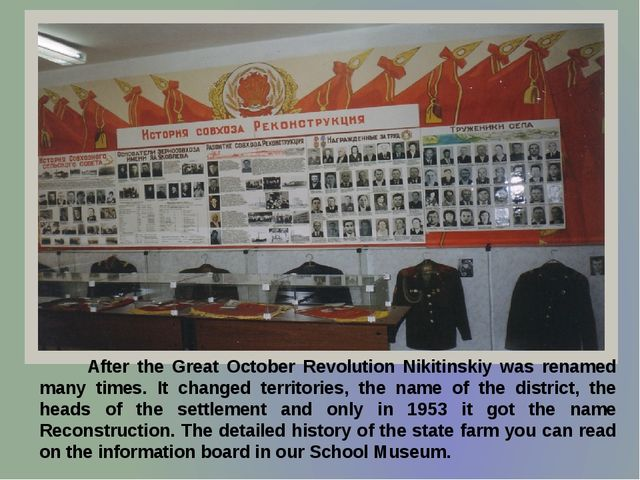 After the Great October Revolution Nikitinskiy was renamed many times. It ch...