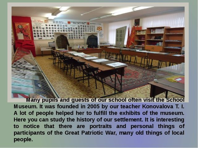 Many pupils and guests of our school often visit the School Museum. It was f...