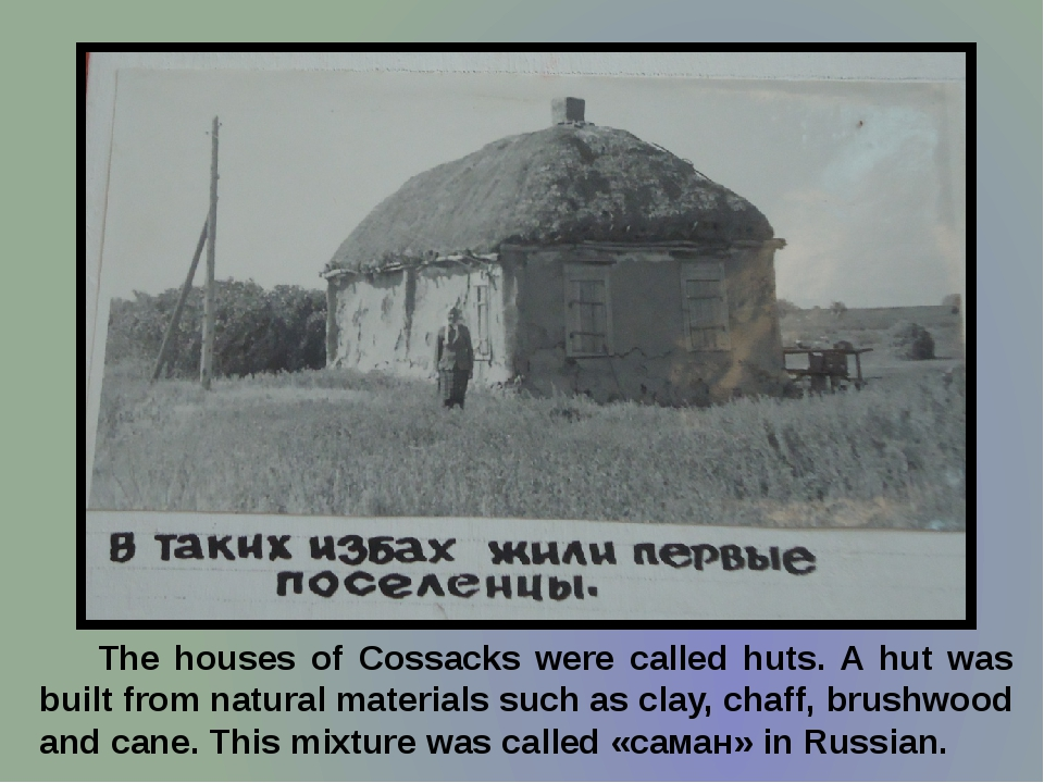 The houses of Cossacks were called huts. A hut was built from natural materi...