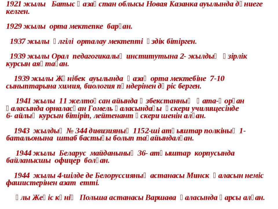 1921 жылы Батыс Қазақстан облысы Новая Казанка ауылында дүниеге келген. 1929...