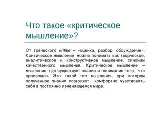 Что такое «критическое мышление»? От греческого kritike – «оценка, разбор, об