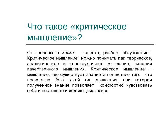 Что такое «критическое мышление»? От греческого kritike – «оценка, разбор, об...