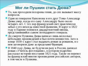 Мог ли Пушкин стать Дюма? То, как проходили похороны гения, до сих вызывает