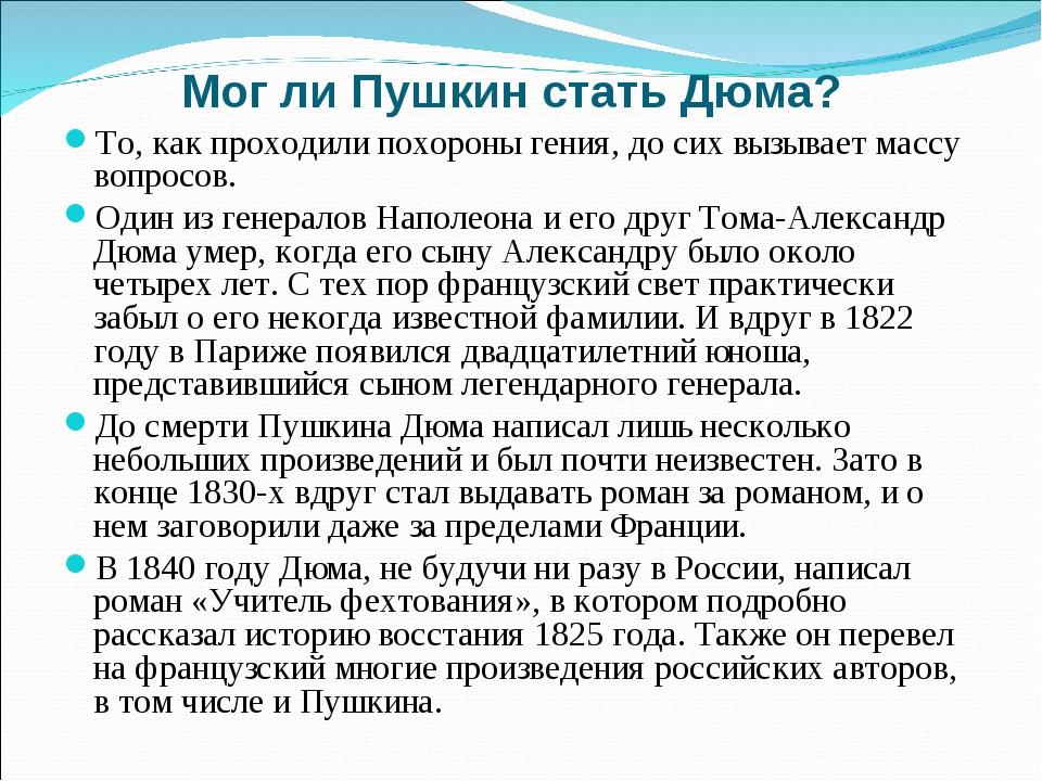 Мог ли Пушкин стать Дюма? То, как проходили похороны гения, до сих вызывает...
