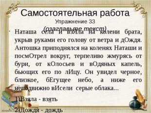 Самостоятельная работа Упражнение 33 (озаглавьте текст) Наташа села и взЯла н