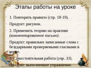 Этапы работы на уроке 1. Повторить правило (стр. 18-19). Продукт: рисунок. 2.
