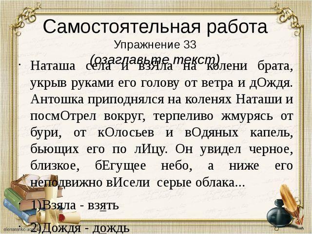 Самостоятельная работа Упражнение 33 (озаглавьте текст) Наташа села и взЯла н...