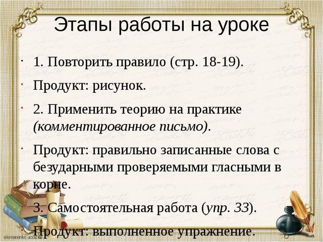 Этапы работы на уроке 1. Повторить правило (стр. 18-19). Продукт: рисунок. 2....