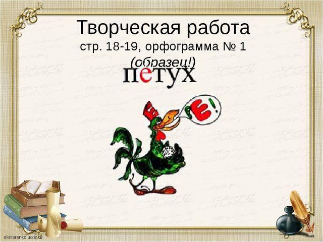 Творческая работа стр. 18-19, орфограмма № 1 (образец!)