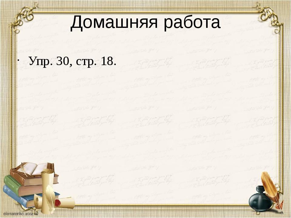 Домашняя работа Упр. 30, стр. 18.
