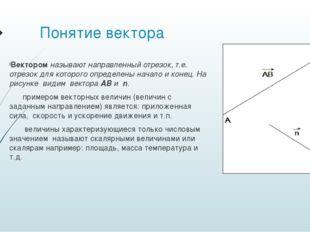 Понятие вектора Вектором называют направленный отрезок, т.е. отрезок для кото