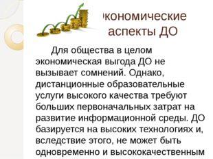 Экономические аспекты ДО Для общества в целом экономическая выгода ДО не вызы